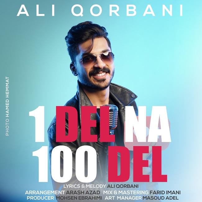 Ali Qorbani - Ye Del Na 100 Del