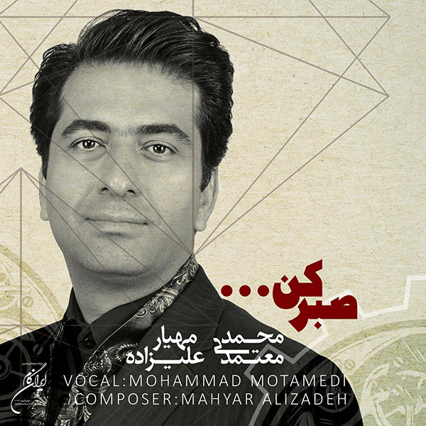 Mohammad Motamedi - Sabr Kon