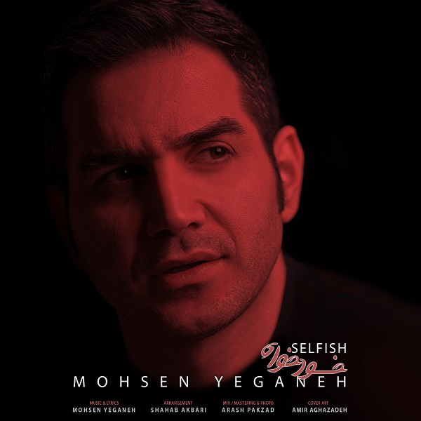 Mohsen Yeganeh - Khodkhah