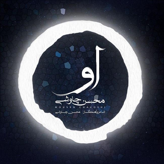 Mohsen Chavoshi - Ou