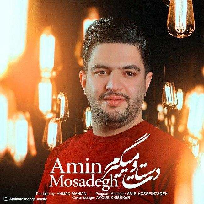Amin Mosadegh - Dastato Migiram