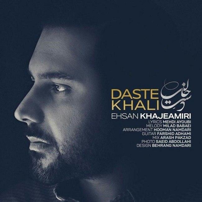 Ehsan Khajehamiri - Daste Khali