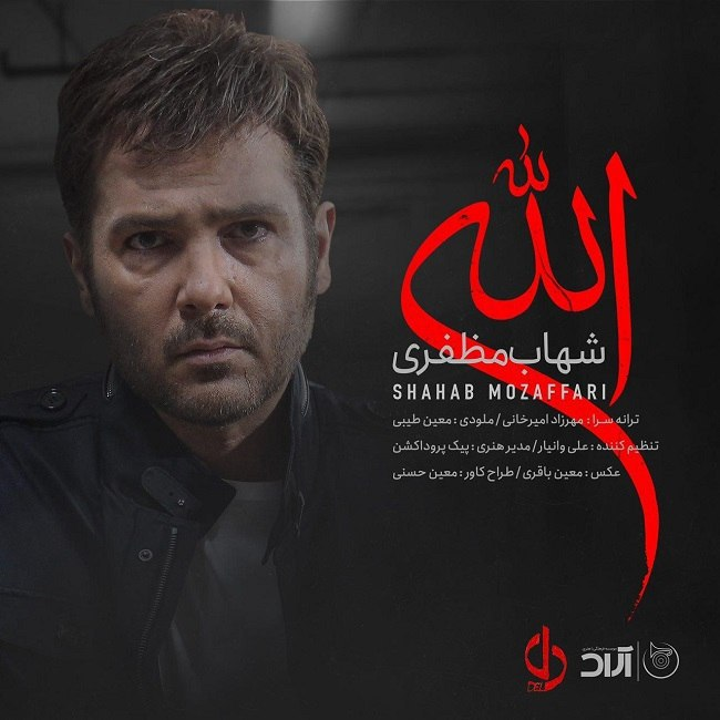 Shahab Mozaffari - Allah