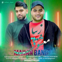 Mahan Band - Mashoogh Ziba