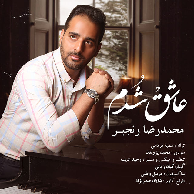 Mohammadreza Ranjbar - Ashegh Shodam