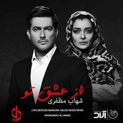 Shahab Mozaffari - Az Eshgh To