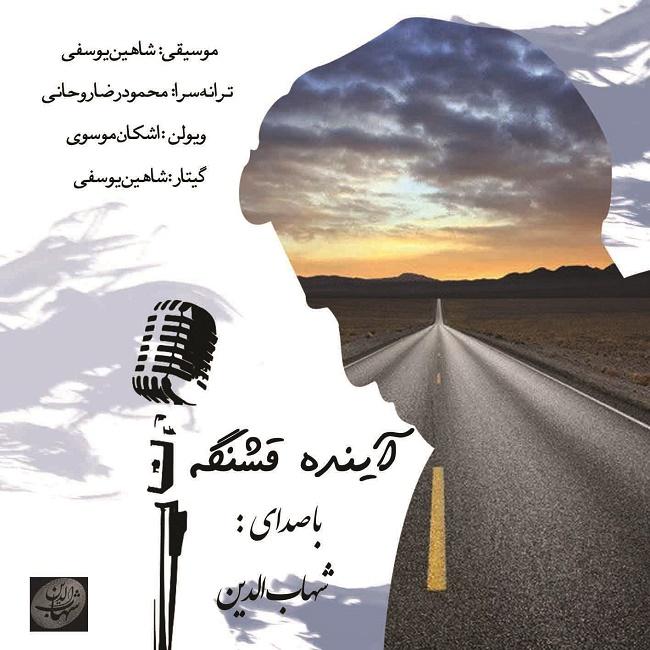 Shahabodin - Ayande Ghashange