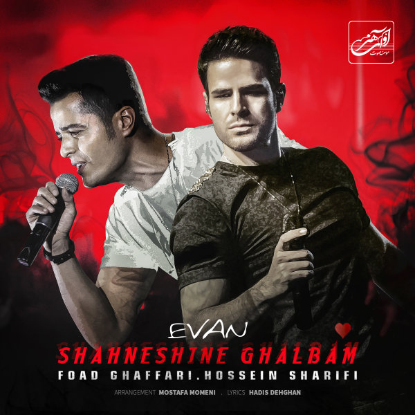 Evan Band - Shahneshine Ghalbam