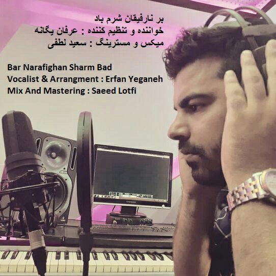 Erfan Yeganeh - Bar Narafighan Sharm Bad