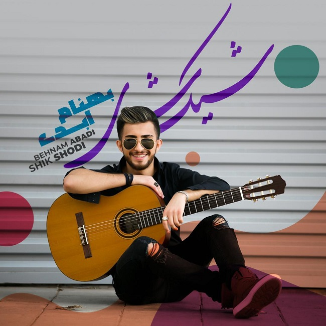 Behnam Abadi - Be Eshghet Mikham