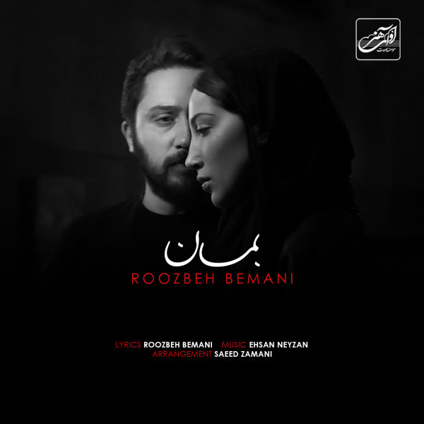 Roozbeh Bemani - Beman