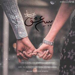 Amir Masoud Sedigh - Bebin Eshgh