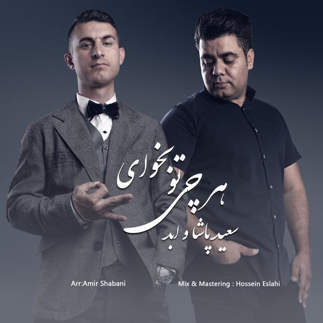 Saeed Pasha & Abed - Harchi To Bekhay