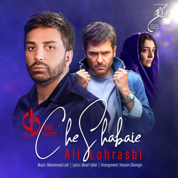 Ali Lohrasbi - Che Shabaei