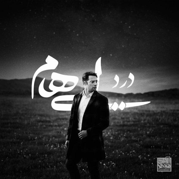 Ehaam - Dard ( Piano Version )