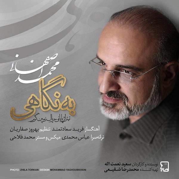 Mohammad Esfahani - Be Negahi