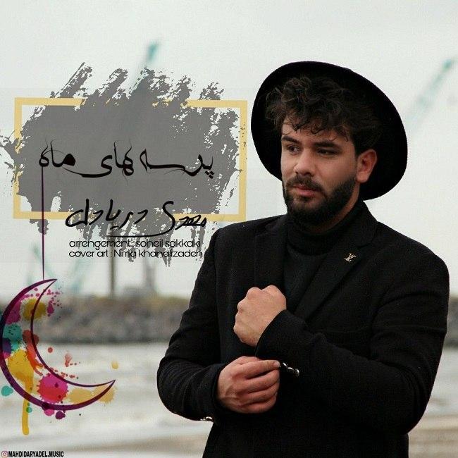 Mahdi Daryadel - Parsehaye Mah