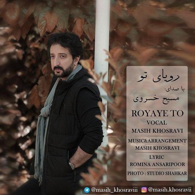 Masih Khosravi - Royaye To