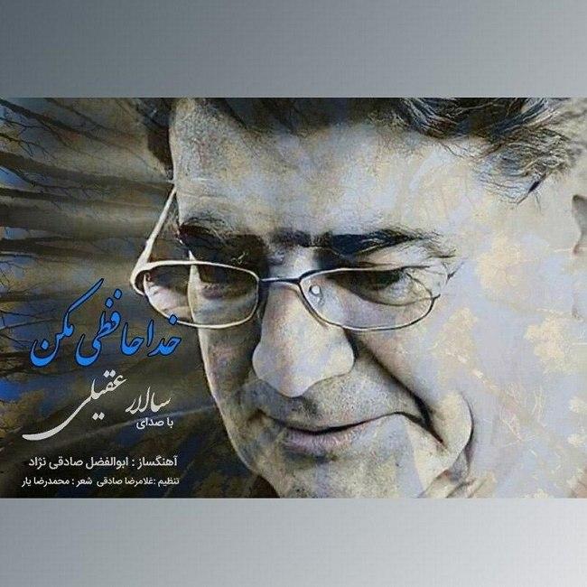 Salar Aghili - Khodahafezi Makon