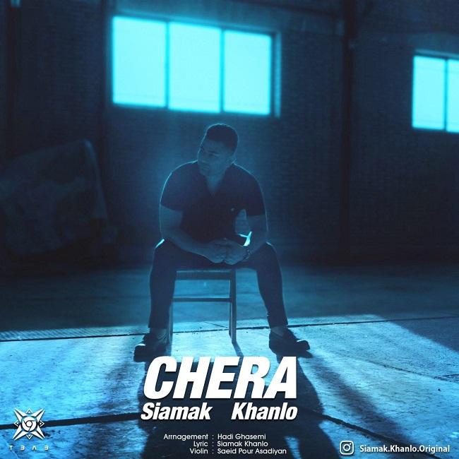 Siyamak Khanloo - Chera