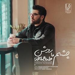 Hamed Homayoun - Cheshme Ma Roshan