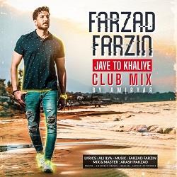 Farzad Farzin - Jaye To Khaliye ( Club Mix )