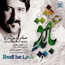 Hesameddin Seraj - Bayad Eshgh