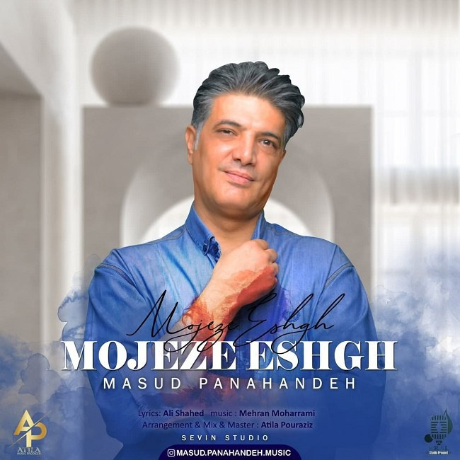 Masoud Panahandeh - Mojezeye Eshgh