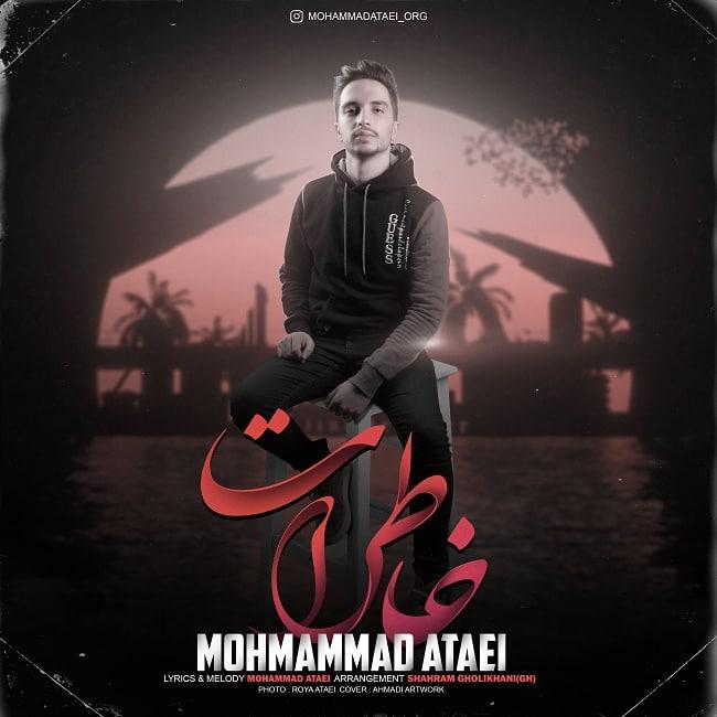 Mohammad Ataei - Khaterat