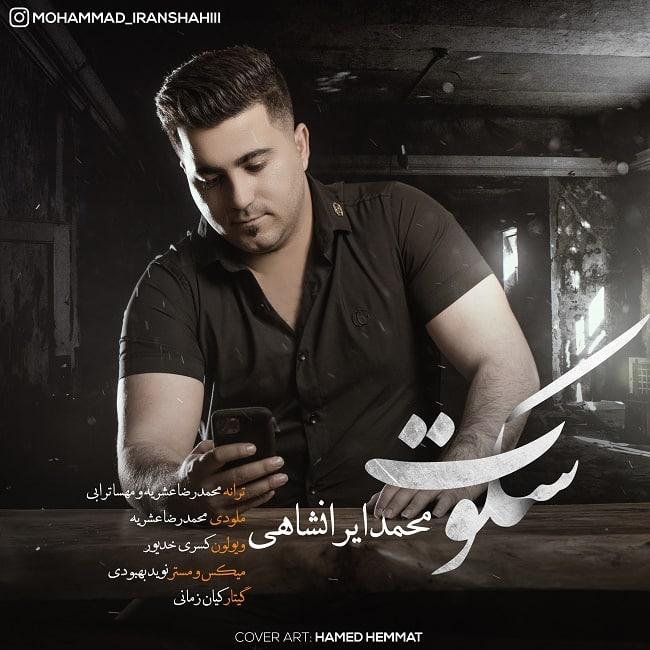 Mohammad Iranshahi - Sokoot