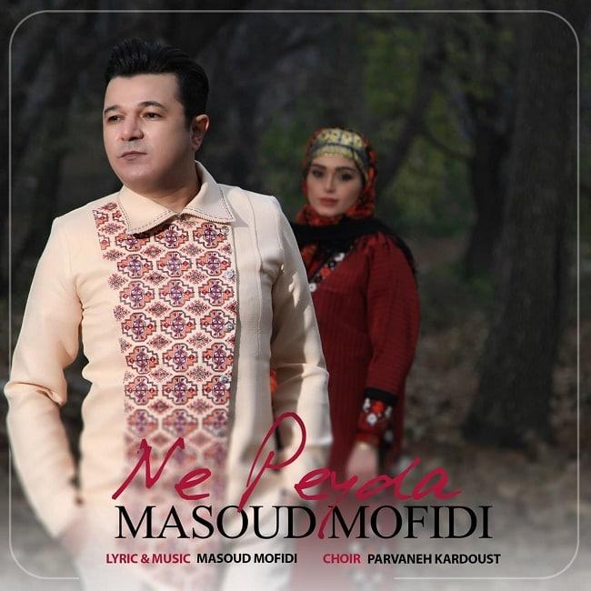 Masoud Mofidi - Ne Peyda