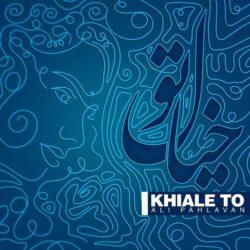 Ali Pahlavan - Khiale To