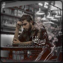 Ali Pariani - Entekhabe Ghalat