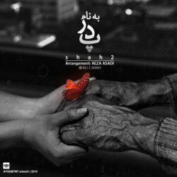 Ali Shah2 - Benam Pedar