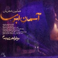 Homayoun Shajarian - Asemane Abri