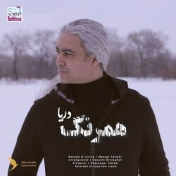 Mazyar Fallahi - Hamrange Darya