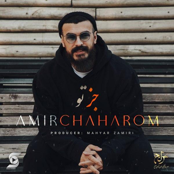 Amir Chaharom - Joz To
