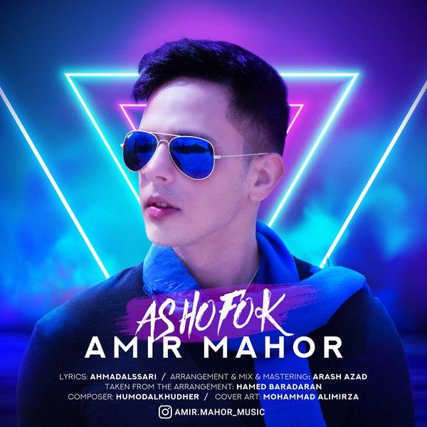 Amir Mahor - Ashofok