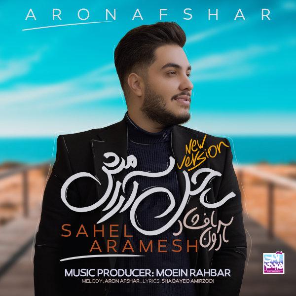 Aron Afshar - Sahel Aramesh ( New Version )