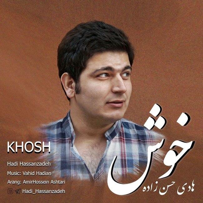 Hadi Hassanzadeh - Khosh
