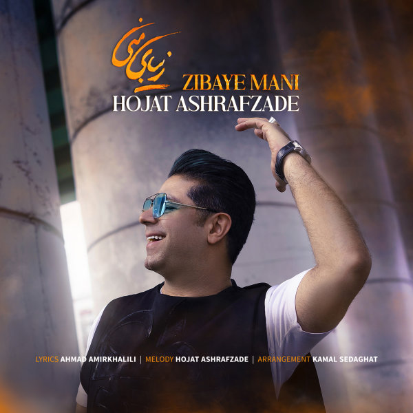 Hojat Ashrafzadeh - Zibaye Mani