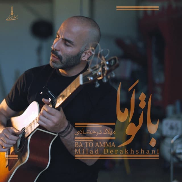 Milad Derakhshani - Ba To Amma