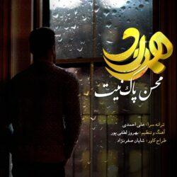 Mohsen Pakniyat - Hamdard