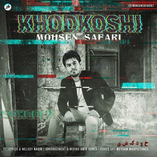 Mohsen Safari - Khodkoshi