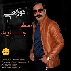 Mostafa Javid - Dorahi