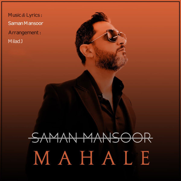 Saman Mansoor - Mahale