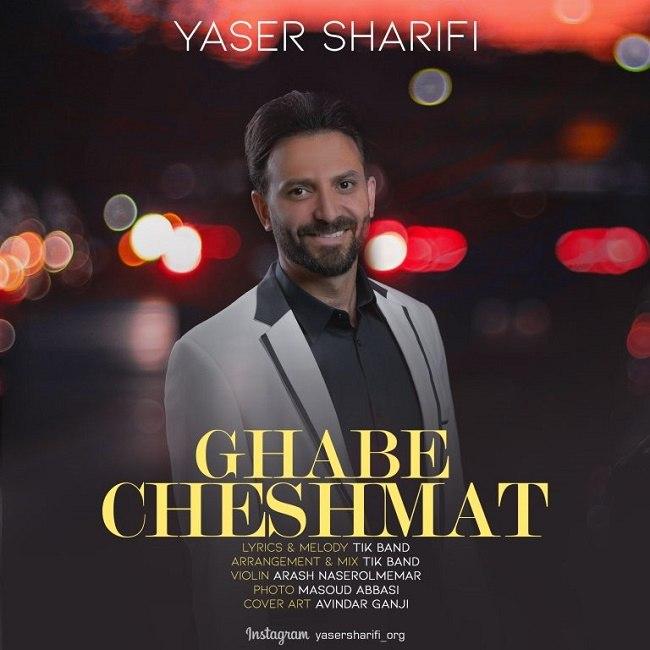 Yaser Sharifi - Ghabe Cheshmat