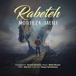 Morteza Jalili - Rabeteh