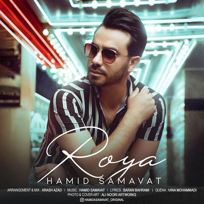 Hamid Samavat - Roya