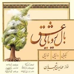 Homayoun Shajarian - Baale Royaei Eshgh